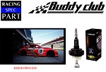 Buddy Club Racing Spec Quick Shift Kit 350Z, G35 (2/4 dr) 03 up