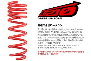 Tanabe DF210 Lowering Springs - 1996-2000 Honda Civic Hatchback (EK)